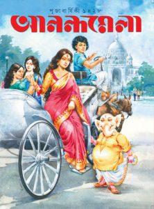 anandamela sharodiya 2021 front cover