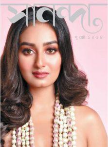 sananda sharodiya 2021 front cover